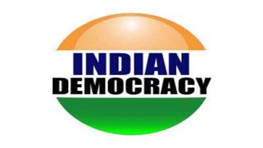 कितना परिपक्व हो गया है भारतीय प्रजातंत्र